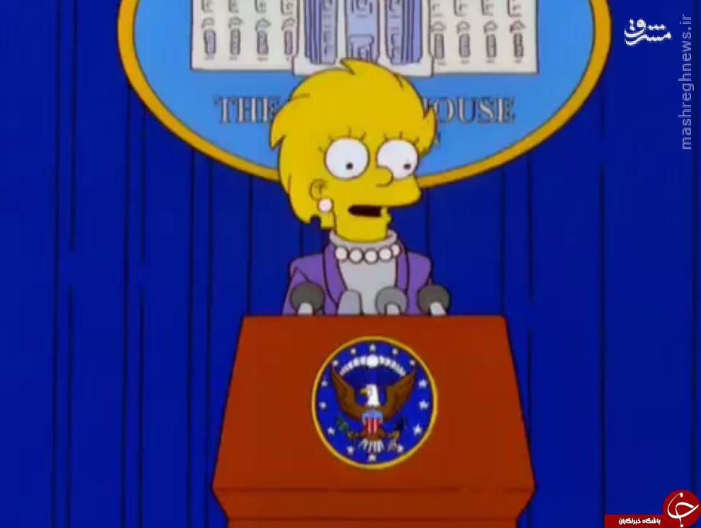 انیمیشنی که 16 سال پیش ریاست جمهوری هیلاری کلینتون را اعلام کرد + عکس