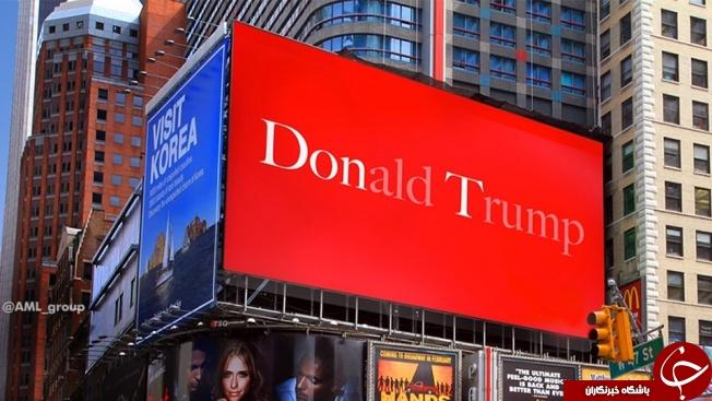 بيلبورد خلاقانه نشريه اكونوميست برضد دونالد ترامپ