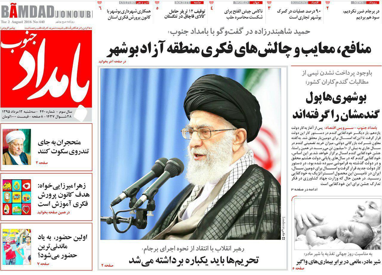 صفحه نخست روزنامه ها سه شنبه 12 مرداد ماه