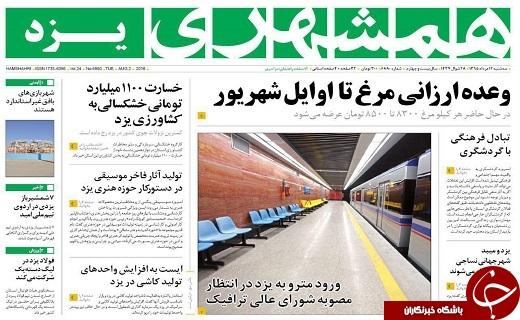 صفحه نخست روزنامه های یزد امروز سه شنبه 12 مردادماه