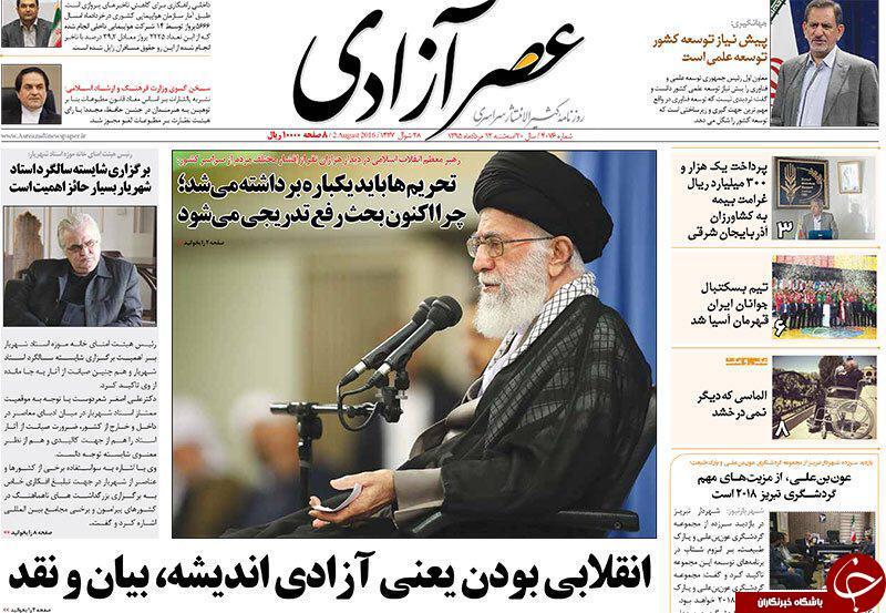 صفحه نخست روزنامه استانآذربایجان شرقی سه شنبه 12مرداد ماه