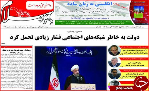 صفحه نخست روزنامه استان لرستان سه شنبه 12مردادماه