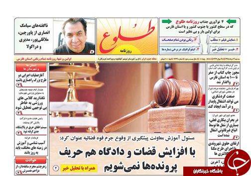 صفحه نخست روزنامههای استان فارس سه رشنبه 12 مرداد ماه