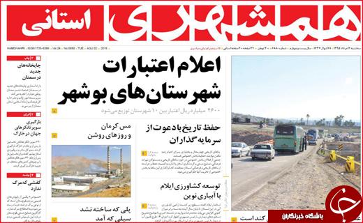 صفحه نخست روزنامه استان گلستان سه شنبه 12مرداد ماه
