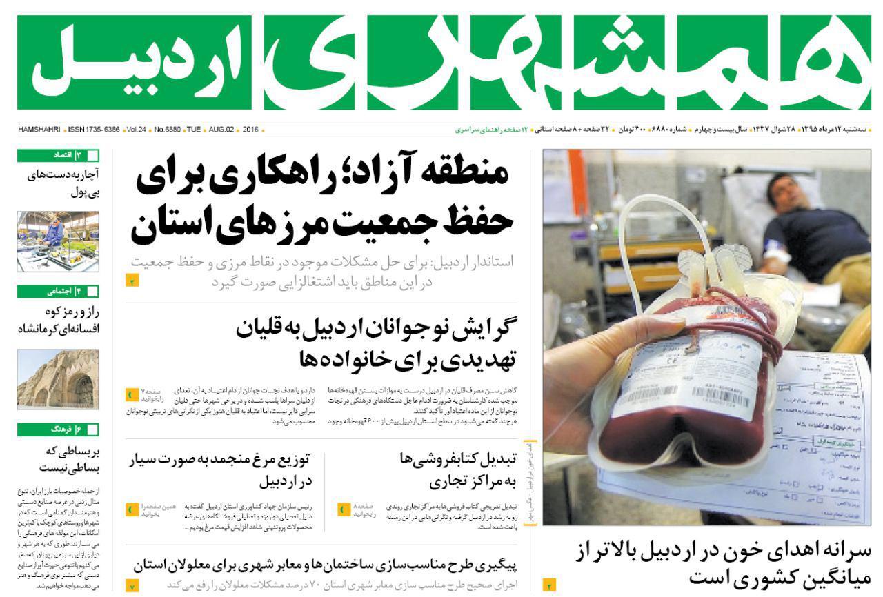 صفحه نخست روزنامه های اردبیل سه شنبه 12 مردادماه