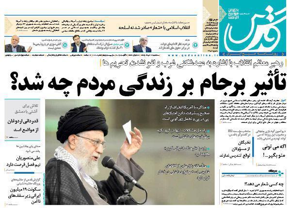 صفحه نخست روزنامه های خراسان رضوی سه شنبه 12 مرداد