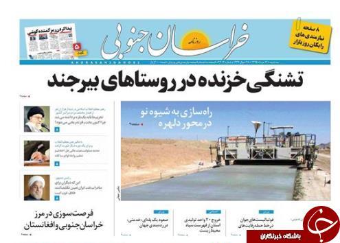 صفحه نخست روزنامه های استان /12 مرداد ماه