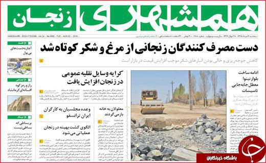 صفحه نخست روزنامه های استان زنجان سه شنبه 12مرداد ماه