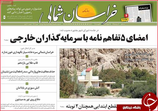 صفحه نخست روزنامه های خراسان شمالی دوازدهم مرداد ماه
