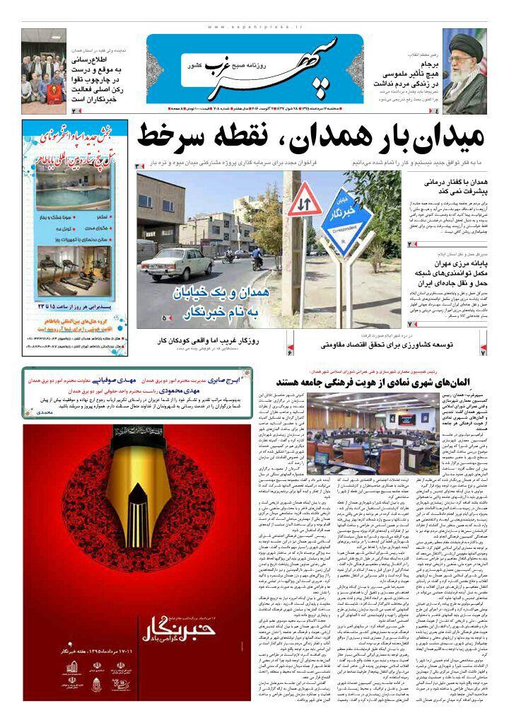 تیتر نخست روزنامه های دوازدهم مرداد همدان
