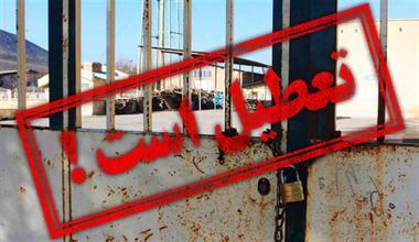 وجود 28 واحد صنعتی تعطیل و نیمه تعطیل در اسدآباد