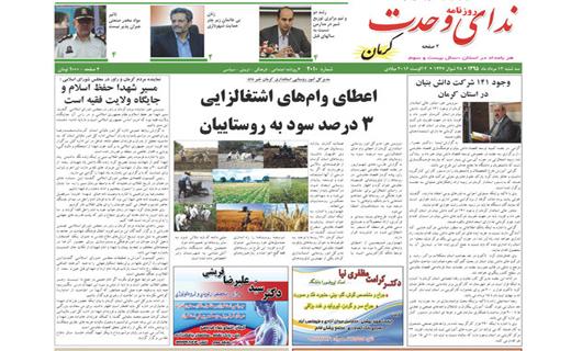 صفحه نخست روزنامه استان کرمان سه شنبه 12 مرداد ماه