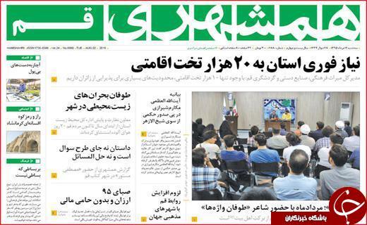 صفحه نخست روزنامه های استان قم سه شنبه 12مرداد ماه