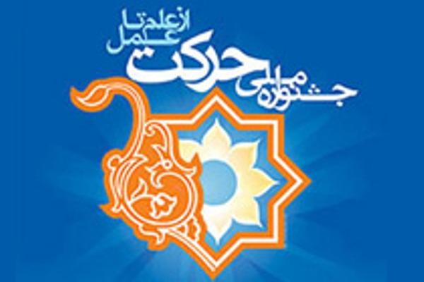 برگزاری جشنواره ملی حرکت در کرمان
