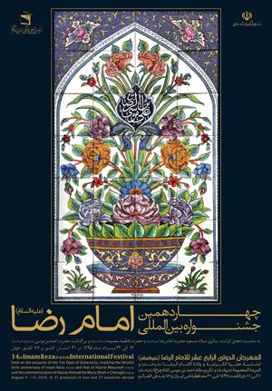 «گفتگو و عقلانیت در سیره امام رضا (ع)؛ شعار جشنواره رضوی