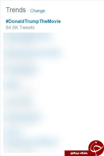 کمپین تمسخر فیلم سینمایی ترامپ در توئیتر +تصاویر