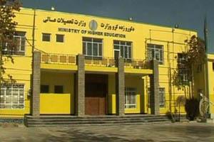 شکایت دانشجویان دانشگاه کابل از اخذ دیپلوم هایشان توسط تحصیلات عالی