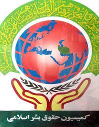 دبیرخانه حقوق بشر اسلامی در کرمان فعال شد