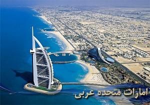 برنامه جدید وزارت سعادت و خوشبختی امارات: اعزام 60 نفر به آمریکا و بریتانیا برای آموزش خوشبختی