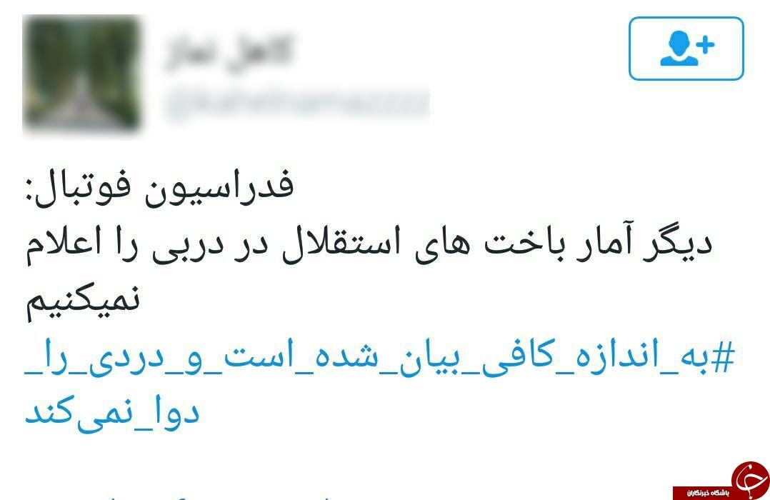 شوخی کاربران با اظهار نظر مدیر ثبت احوال در مورد آمار طلاق +توییتها