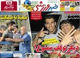تصاویر نیم صفحه روزنامه های ورزشی 13 مرداد 95