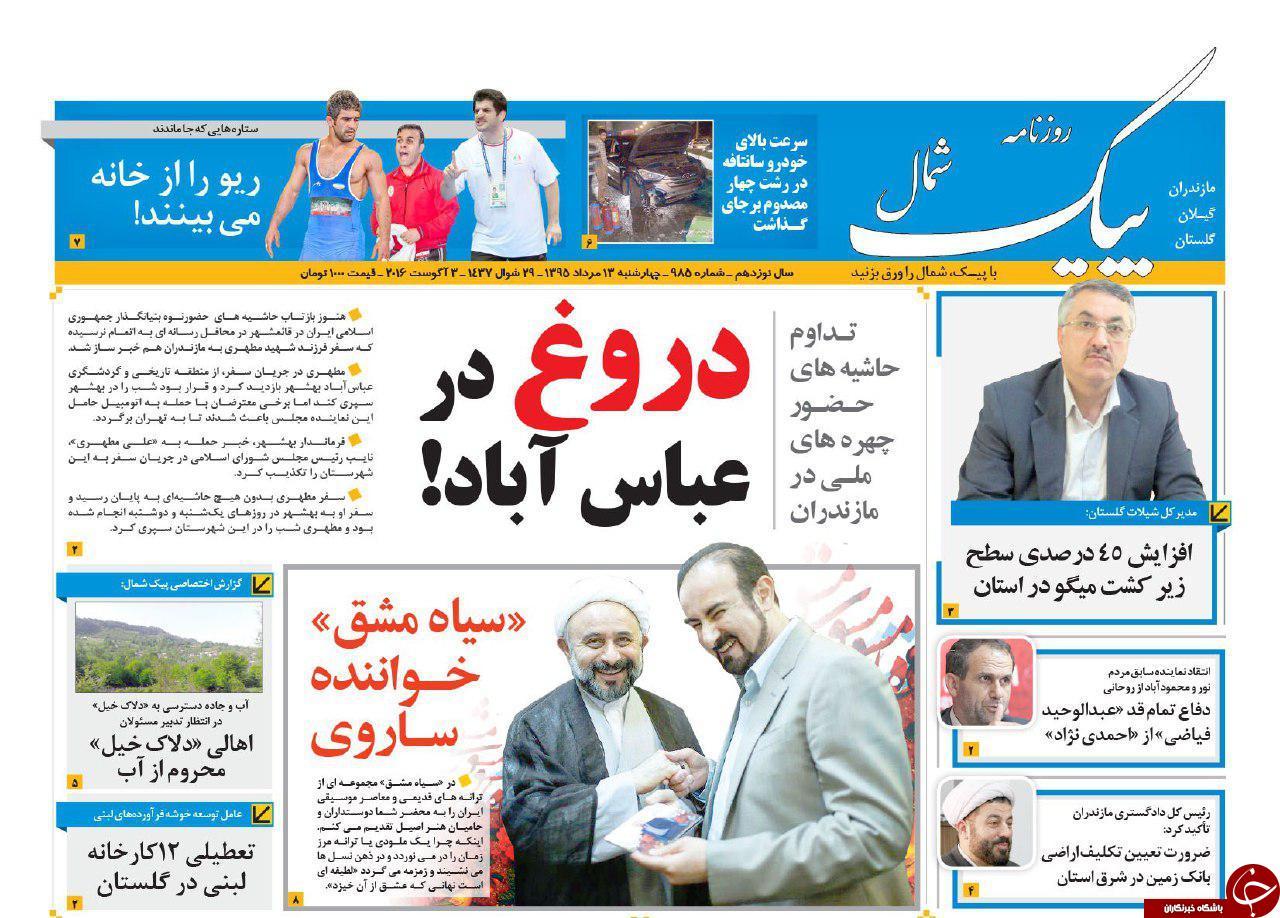 صفحه نخست روزنامه های استان سه شنبه 13 مرداد