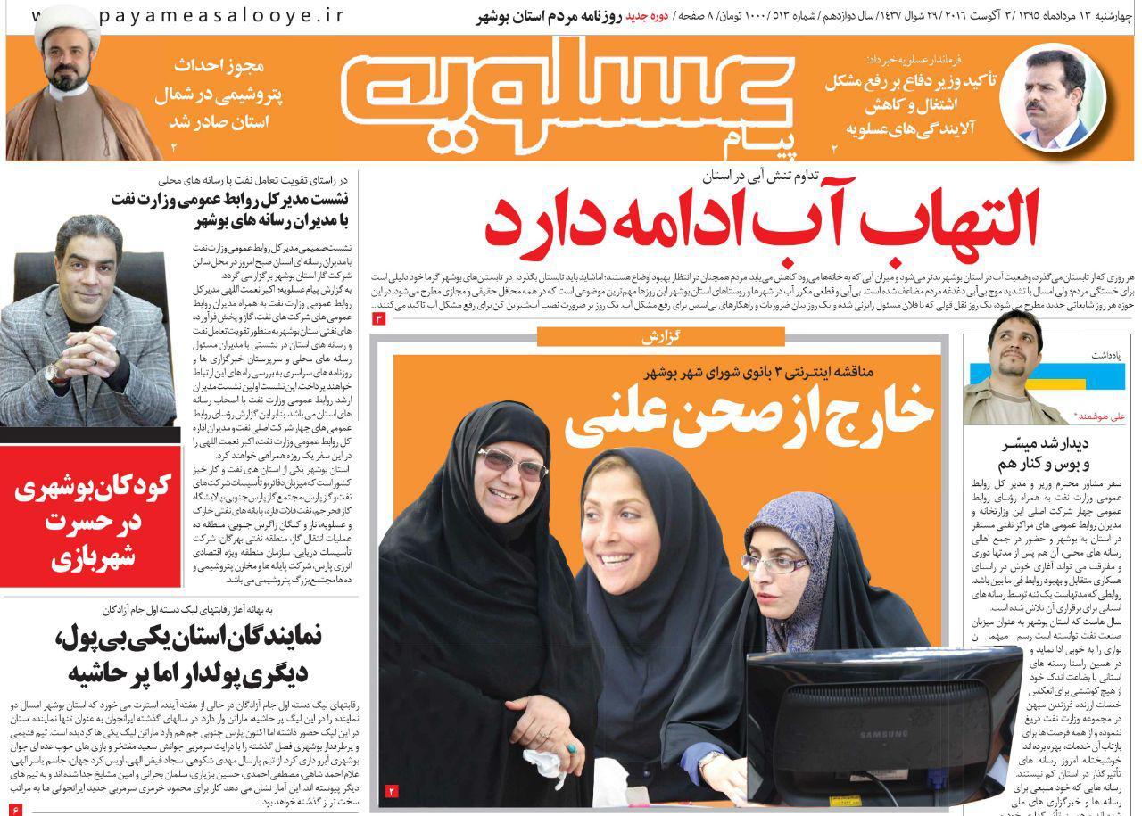 صفحه نخست روزنامه ها چهارشنبه 13 مرداد ماه