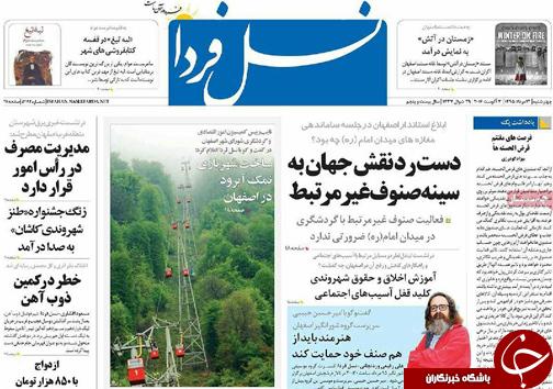صفحه نخست روزنامه های استان اصفهان چهار شنبه 13 مردادماه