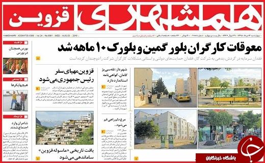صفحه نخست روزنامه استان قزوین چهارشنبه 13 مرداد ماه
