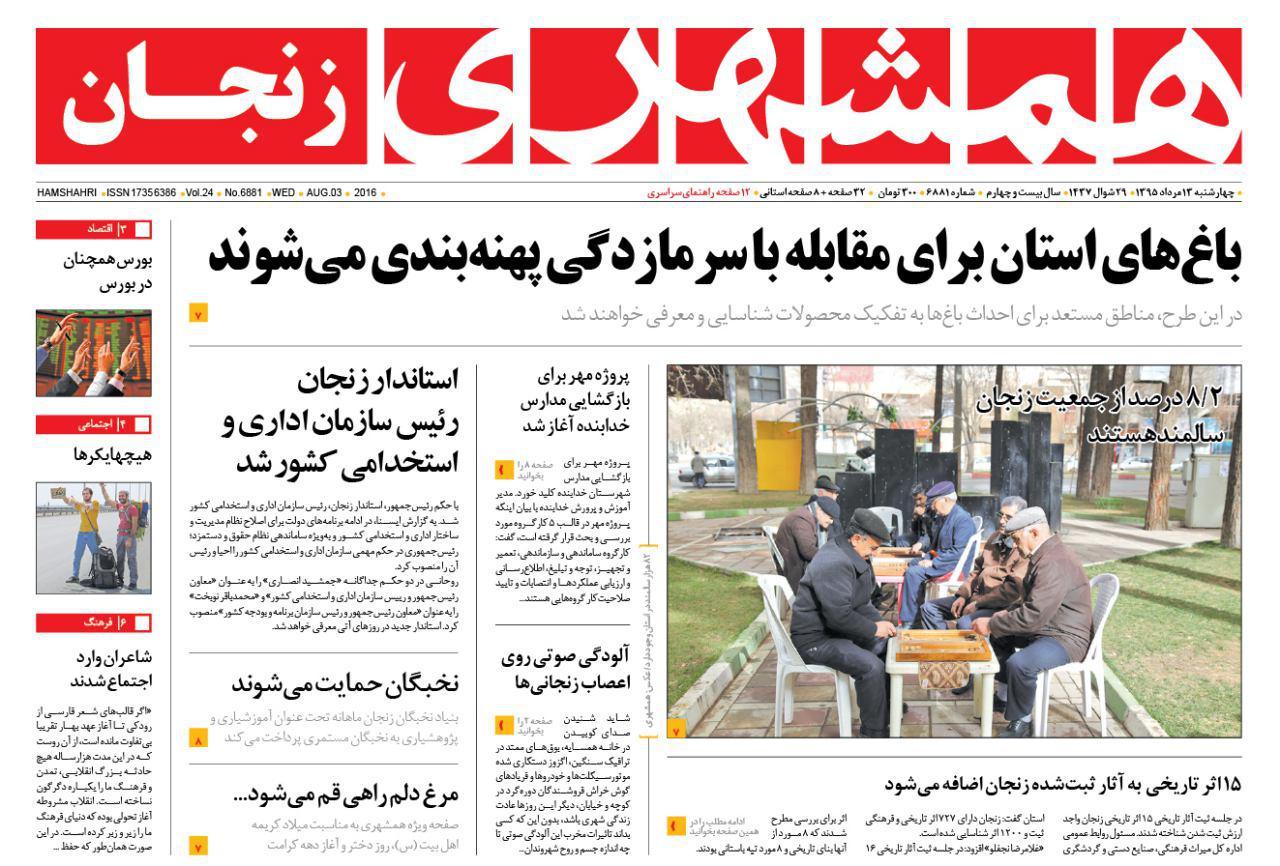 زنجان؛صفحه نخست روزنامه های استان زنجان ]چهار شنبه 13مرداد ماه