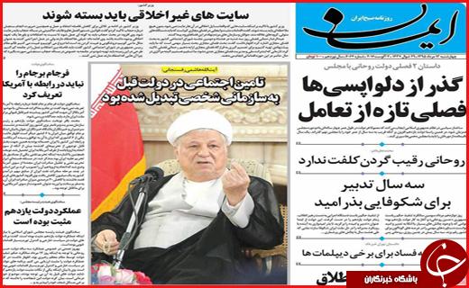 صفحه نخست روزنامه های استان قم چهارشنبه 13مرداد ماه