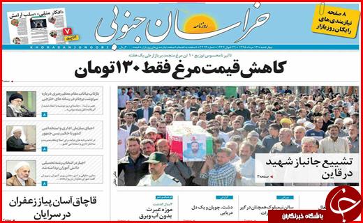 صفحه نخست روزنامه استان ها چهارشنبه سیزدهم مرداد ماه