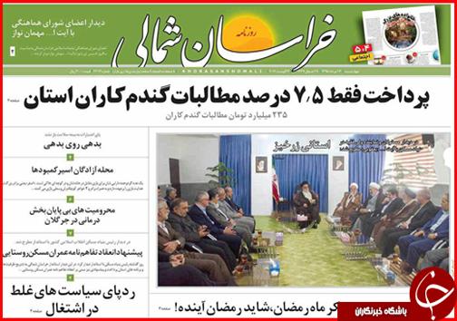صفحه نخست روزنامه های خراسان شمالی سیزدهم مرداد ماه