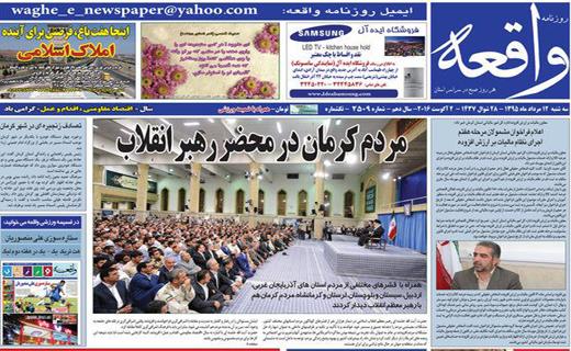 صفحه نخست روزنامه استان کرمان چهارشنبه 13 مرداد ماه