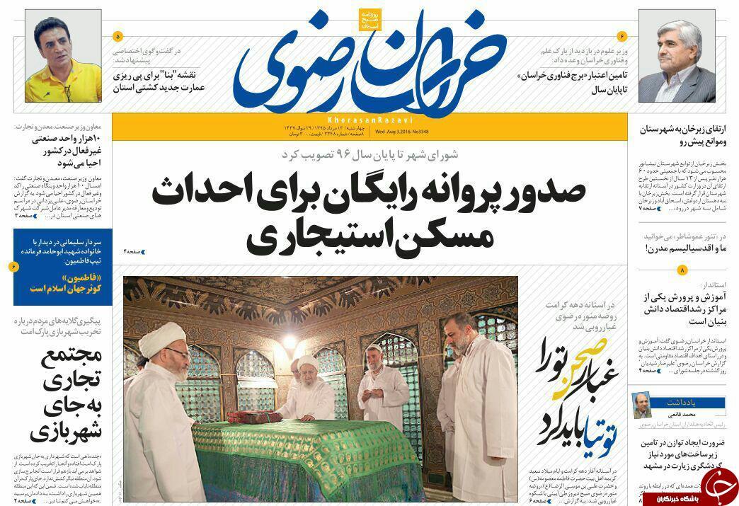 صفحه نخست روزنامه های خراسان رضوی چهارشنبه 13 مرداد