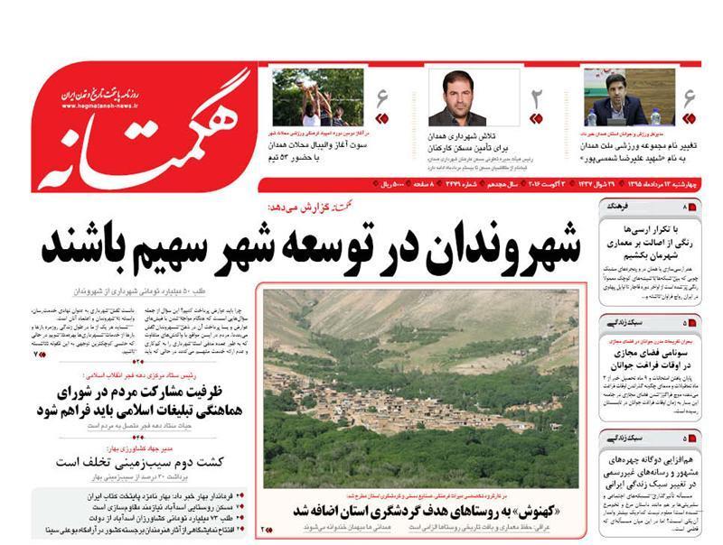 تیتر نخست روزنامه های سیزدهم مرداد همدان