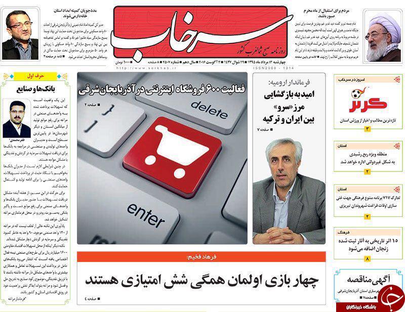 صفحه نخست روزنامه استانآذربایجان شرقی 4شنبه 13مرداد ماه