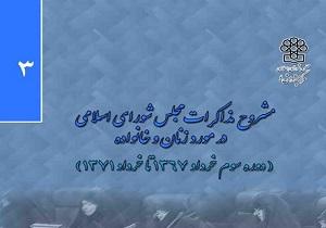 سومین نسخه از کتاب الکترونیکی «مشروح مذاکرات مجلس در مورد زنان و خانواده» منتشر شد