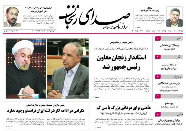 صفحه نخست روزنامه های استان زنجان چهار شنبه 13مرداد ماه
