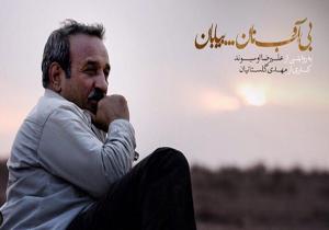 سفر بازیگر «اخراجیها» از شلوغی شهر به آرامش کویر