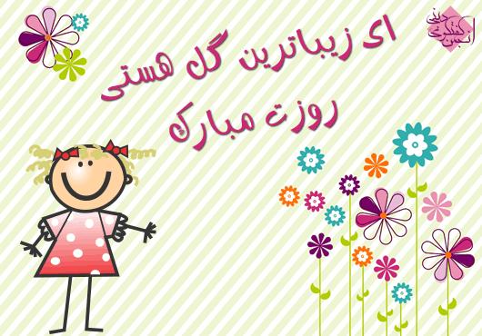 تبریک روز دختر