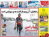 تصاویر نیم صفحه روزنامه های ورزشی 14 مرداد 95