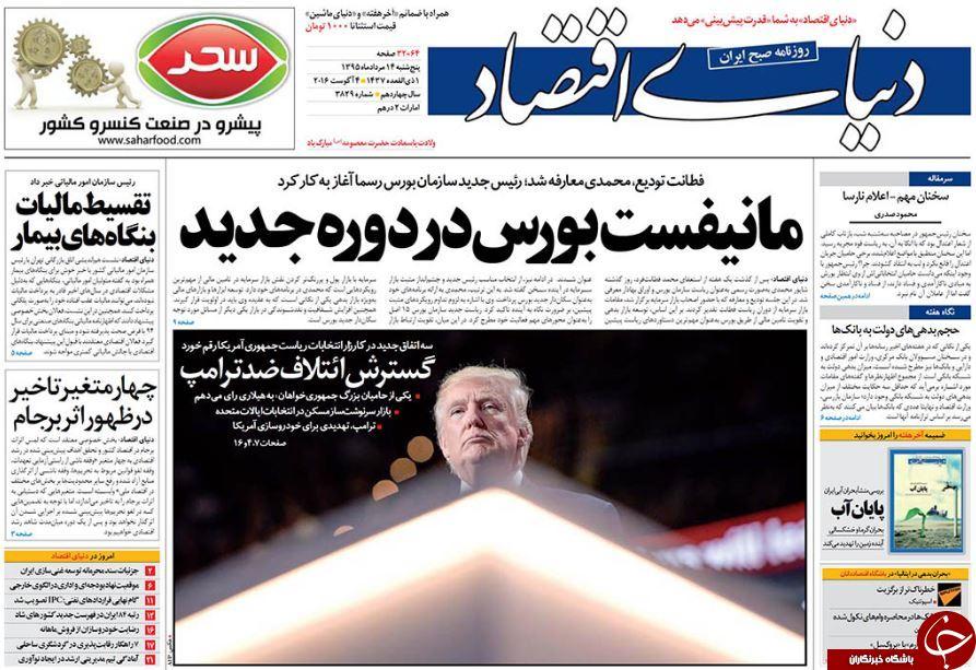 از پیشنهاد بیسابقه رئیس قوه قضائیه به اروپا تا شایعه ردصلاحیت روحانی!