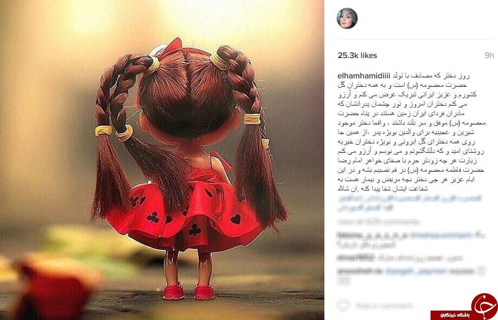 تبریک های اینستاگرامی هنرمندان به مناسبت روز دختر