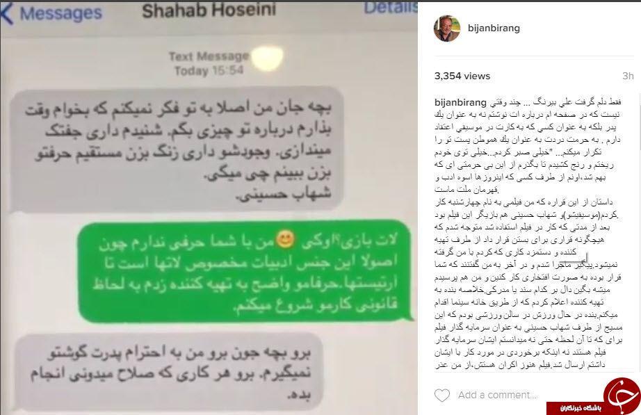 دعوای خانوادگی بیرنگ با شهاب حسینی