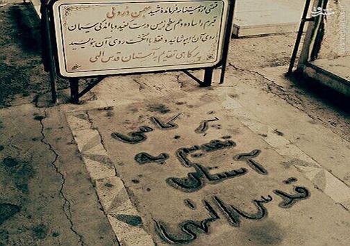 عکس/ سنگ قبری با یک دنیا حرف!