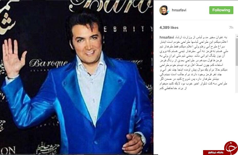 حسام نواب صفوی سفیر مد و لباس