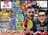 تصاویر نیم صفحه روزنامه های ورزشی 16 مرداد 95