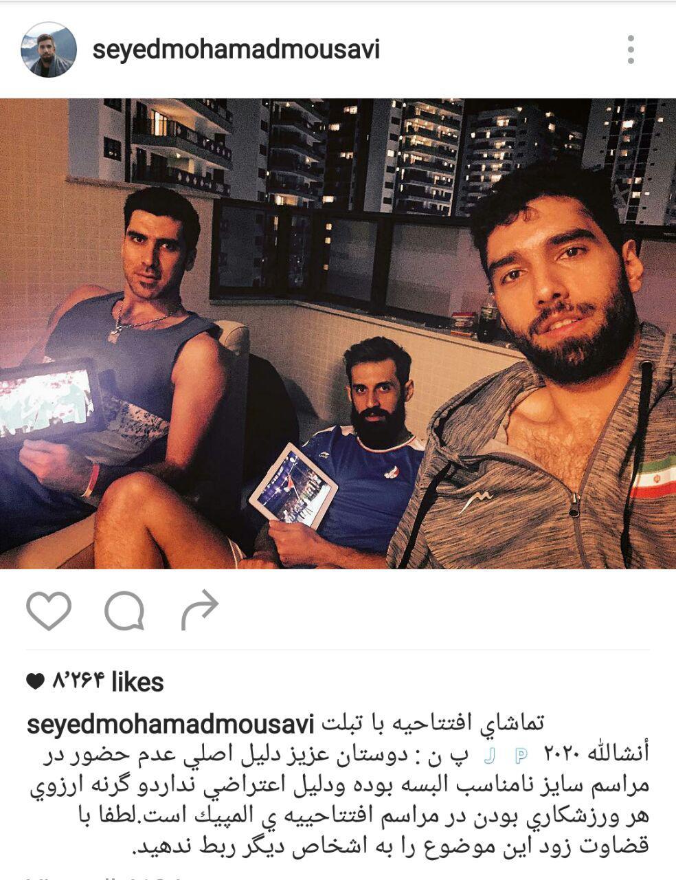 3 ستاره والیبال ایران در مراسم رژه شرکت نکردند