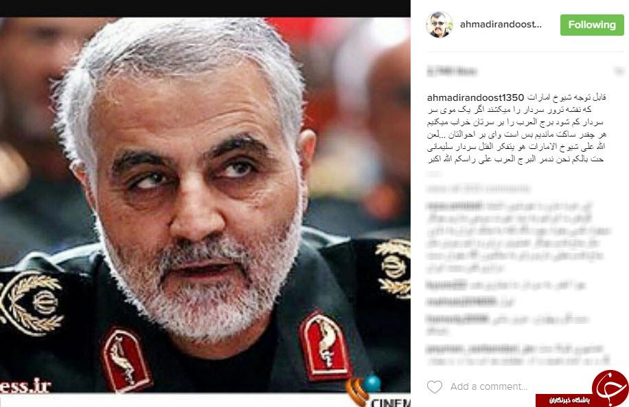 واکنش احمدایراندوست به تهدید شیوخ امارات